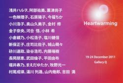 Hartwarming展 (Gallery Q 2011/12/19-12/24)
