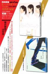 第6回 東京装画賞展