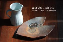 2012.10.morioka.dm_.jpg