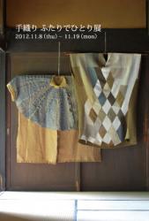 2012.11.futaridehitori.dm_.jpg