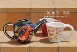 吉岡萬理 陶展2012DM