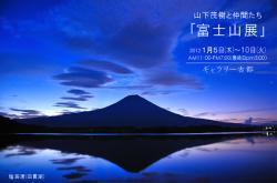 2012/1/5-1/10 GalleryKoto
