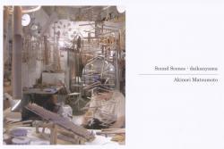松本明則 Sound Scenes -代官山 (ART FRONT GALLERY 2012/1/7-1/29)