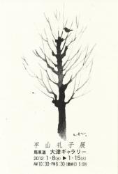 平山礼子展 (大津ギャラリー 2012/1/8-1/15)