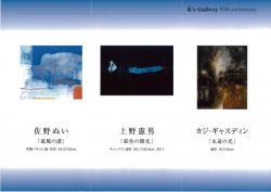 2012/1/9-1/21 K'sGallery