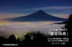 2013/1/10-1/15 GalleryKoto