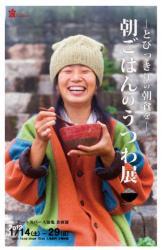 ‐とびっきりの朝食を‐朝ごはんのうつわ展 (アートスペース油亀 2011/1/14-1/29)-1