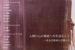 人間の心の奥底へ光を送ること~ある芸術家の言葉より (ギャラリー点 2012/1/15-2/12)