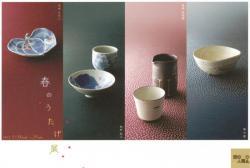 春のうたげ展 (ギャラリー元浜 2012/1/18-1/29)