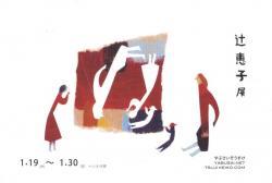辻恵子展 (やぶさいそうすけ 2012/1/19-1/30)