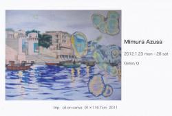 trip oil on canvas 91x116.7 2011