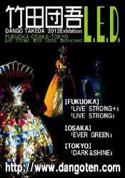 2012/1/26-2/8 KinokuniyaFukuokaHQ