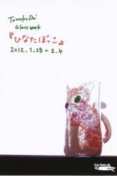 土井朋子個展『ひなたぼっこ』(グラスホッパー ギャラリー 2012/1/28-2/4)