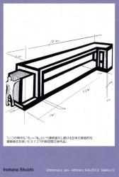猪鼻秀一展 (GalleryQ 2012/1/30-2/4)