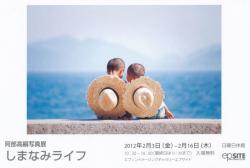 阿部高嗣写真展 しまなみライフ (epSITE 2012/2/3-2/16)