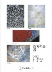 2012/2/13-2/18 K'sGallery