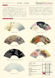 2012/2/15-2/21 Kyototakashimaya6FGallery(1)