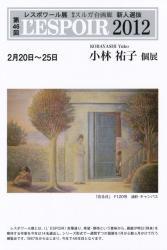 小林裕子個展 (銀座スルガ台画廊 2012/2/20-2/25)