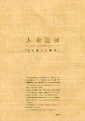 2012/3/27-4/1 NADAR/OSAKA(1)