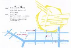 2012/3/13-3/18 GalleryTEN