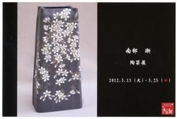 2012/3/13-3/25 Kilala-kan