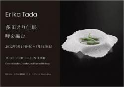 2012/3/16-3/31 FUMAContemporaryTokyo BUNKYOART(1)