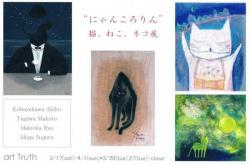2012/3/17-4/1 artTruth