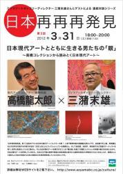 2012/3/31 CultureSaloneAoyama