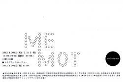 touch -me-mot(galleryQ 2012/4/30-5/5)