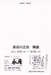 2012/5/2-5/31 cafe-suian1