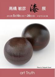 2012/5/10-5/20 artTruth(1)