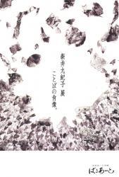 2012/5/15-5/20 par-art