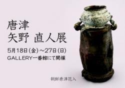 2012/5/18-5/27 GalleryIchankan