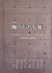第10回 陶のかたち展(GALLERY北野坂 2013/5/21-6/2)