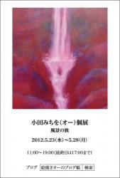2012/5/23-5/28 artTtuth