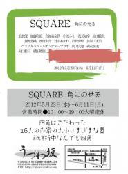 2012/5/23-6/11 Utsuwazaka