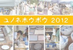 2012/6/9-6/10 Yakimononagaya