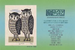 2012/6/21-6/28 ARTSPACEShiawasenafukuro