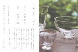 2012/6/30-7/7 Ochi-kochi