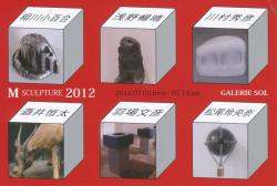 2012/7/9-7/14 GALERIESOL