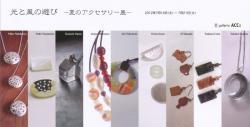 2012/7/14-7/21 galleriaACCa