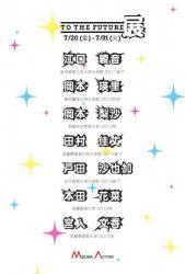 2012/7/22-7/31 MizumaAction