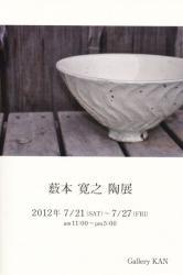 2012/7/21-7/27 GalleryKan