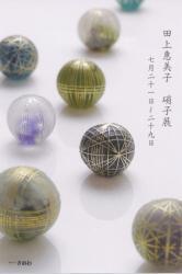 2012/7/21-7/29 GalleryKinowa