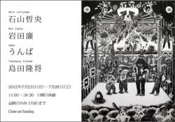 2012/7/23-7/28 FUMAcontemporaryTokyo