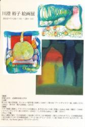 2012/7/24-7/29 ArtgalleryEnogubako