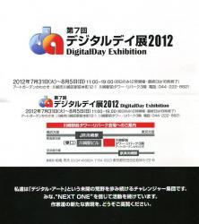 2012/7/31-8/5 ArtgardenKawasaki(1)