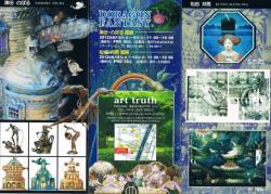 2012/8/1-8/6 artTruth(1)