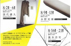 2012/8/2-8/21 GinzaSeioGallery