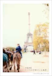 写真画展 『パリの子供のいる風景』 01